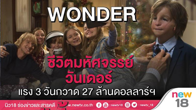 """""""WONDER ชีวิตมหัศจรรย์วันเดอร์""""แรง 3 วันกวาด 27 ล้านดอลลาร์ฯ"""