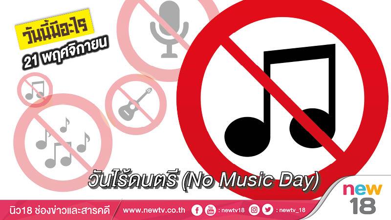วันนี้มีอะไร: 21 พฤศจิกายน  วันไร้ดนตรี (No Music Day)