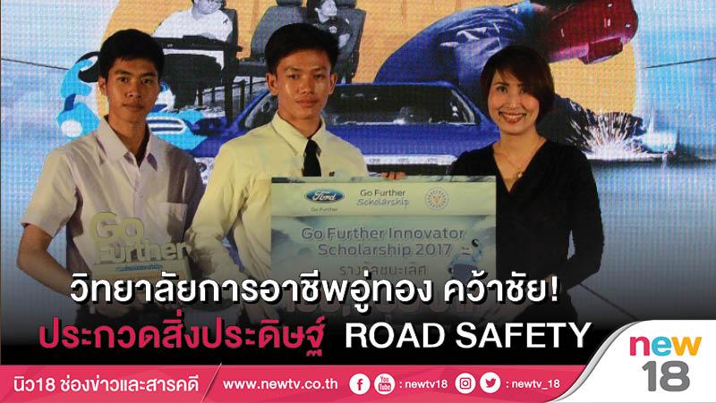 วิทยาลัยการอาชีพอู่ทอง คว้าชัย! ประกวดสิ่งประดิษฐ์  ROAD SAFETY