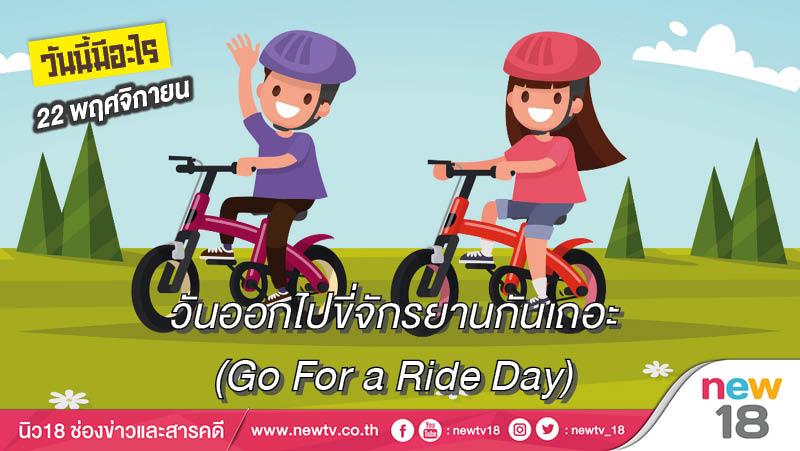 วันนี้มีอะไร: 22 พฤศจิกายน  วันออกไปขี่จักรยานกันเถอะ (Go For a Ride Day)