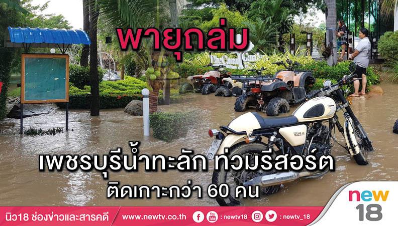 พายุถล่มเพชรบุรี น้ำทะลักท่วมรีสอร์ต ติดเกาะกว่า 60 คน