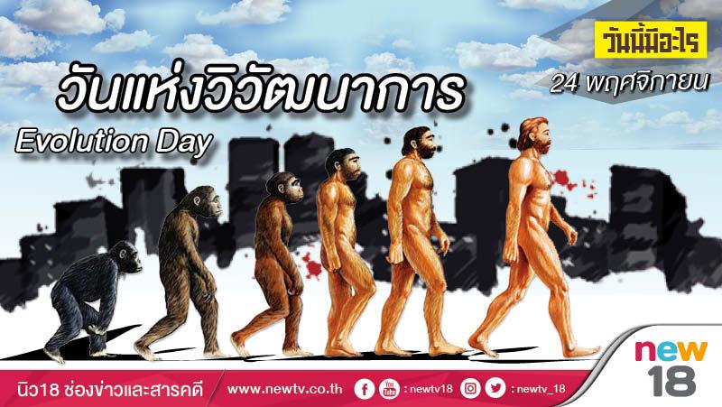 วันนี้มีอะไร: 24 พฤศจิกายน วันแห่งวิวัฒนาการ (Evolution Day)