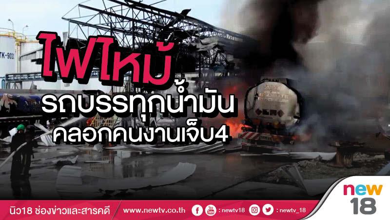 ไฟไหม้รถบรรทุกน้ำมัน คลอกคนงานเจ็บ 4