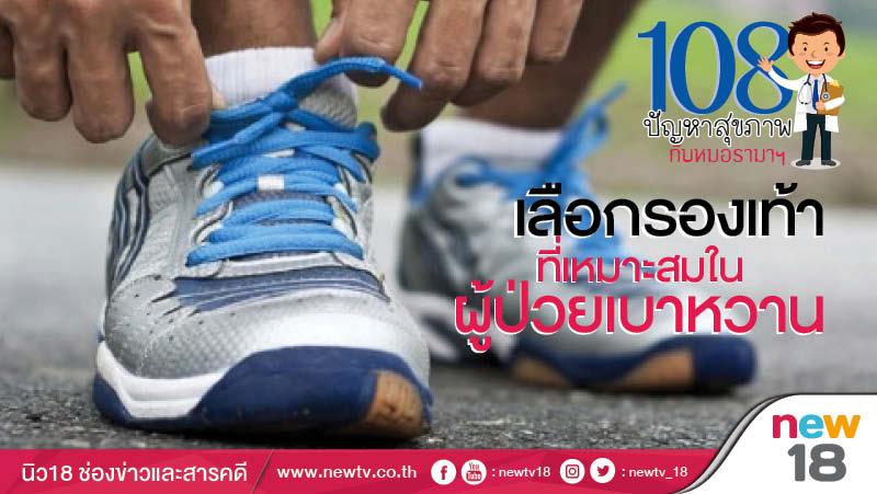 108 ปัญหาสุขภาพกับหมอรามาฯ : เลือกรองเท้าที่เหมาะสมในผู้ป่วยเบาหวาน