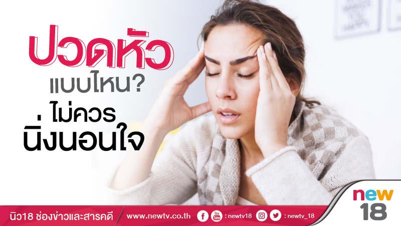 ปวดหัวแบบไหน? ไม่ควรนิ่งนอนใจ