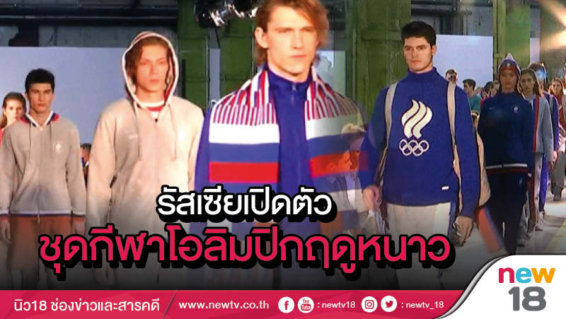 รัสเซียเปิดตัวชุดกีฬาโอลิมปิกฤดูหนาว