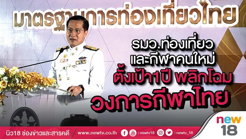รมว.ท่องเที่ยวและกีฬาคนใหม่ ตั้งเป้า1ปี พลิกโฉมวงการกีฬาไทย