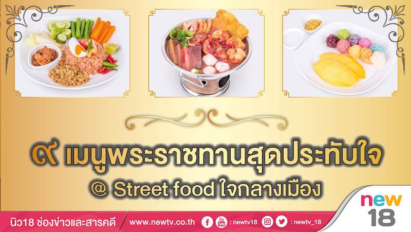 9 เมนูพระราชทานสุดประทับใจ @ Street food ใจกลางเมือง