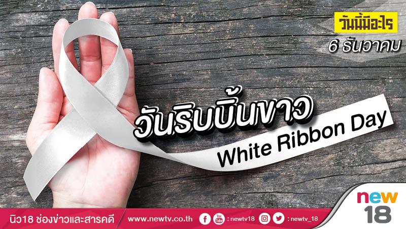 วันนี้มีอะไร: 6 ธันวาคม  วันริบบิ้นขาว (White Ribbon Day)
