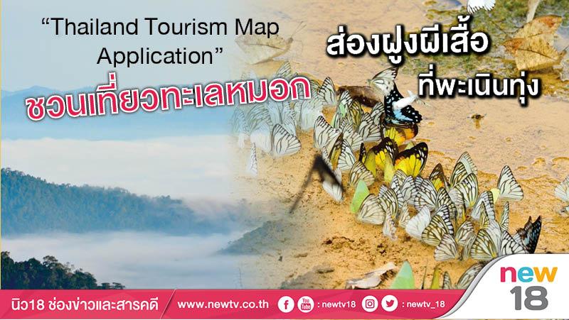 """""""Thailand Tourism Map Application""""  ชวนเที่ยวทะเลหมอก ส่องฝูงผีเสื้อ ที่พะเนินทุ่ง"""