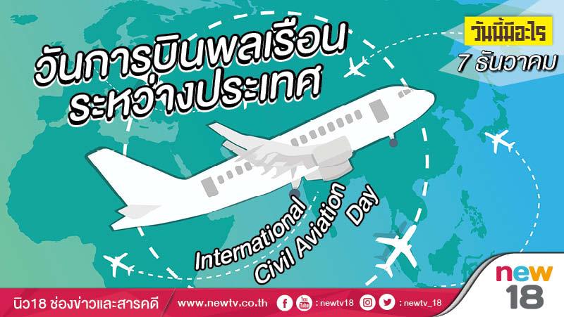 วันนี้มีอะไร 7 ธันวาคม  วันการบินพลเรือนระหว่างประเทศ (International Civil Aviation Day)