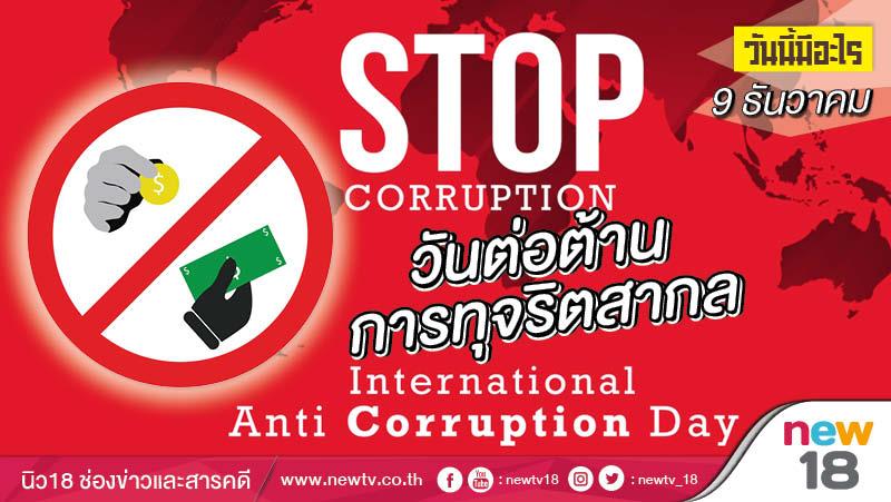 วันนี้มีอะไร: 9 ธันวาคม วันต่อต้านการทุจริตสากล (International Anti-Corruption Day)