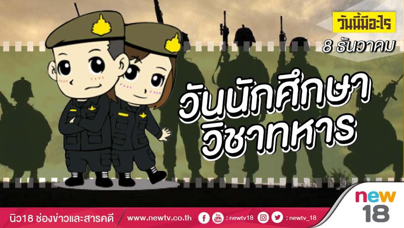 วันนี้มีอะไร: 8 ธันวาคม  วันนักศึกษาวิชาทหาร