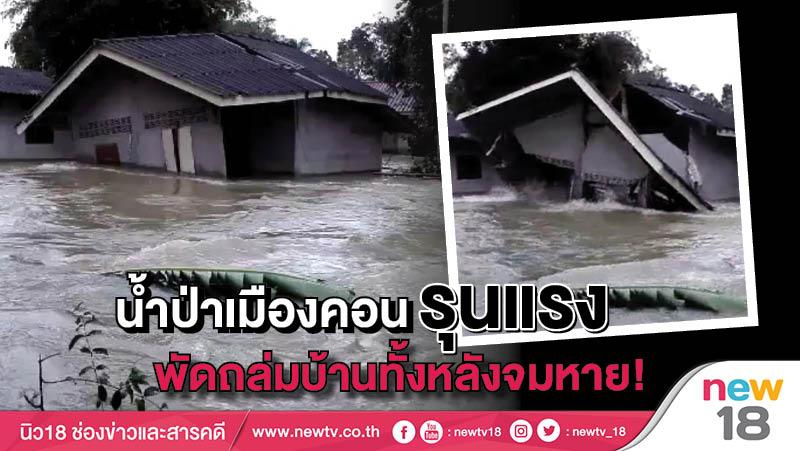 น้ำป่าเมืองคอนรุนแรง พัดถล่มบ้านทั้งหลังจมหาย! (คลิป)