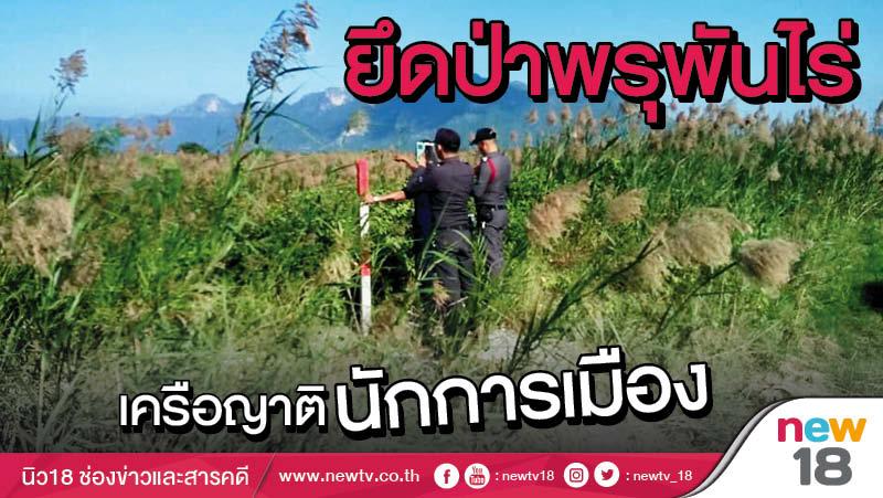 ยึดป่าพรุพันไร่จากเครือญาตินักการเมือง