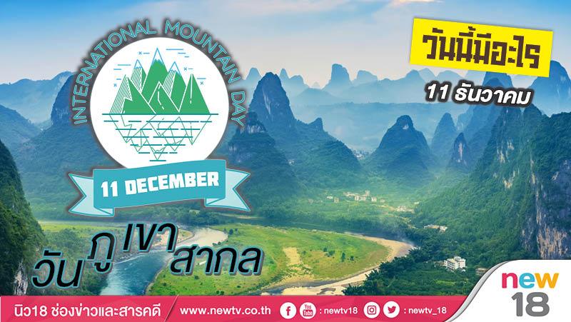 วันนี้มีอะไร: 11 ธันวาคม  วันภูเขาสากล (International Mountain Day)