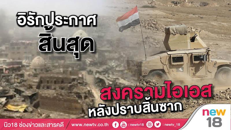 อิรักประกาศสิ้นสุดสงครามไอเอส หลังปราบสิ้นซาก