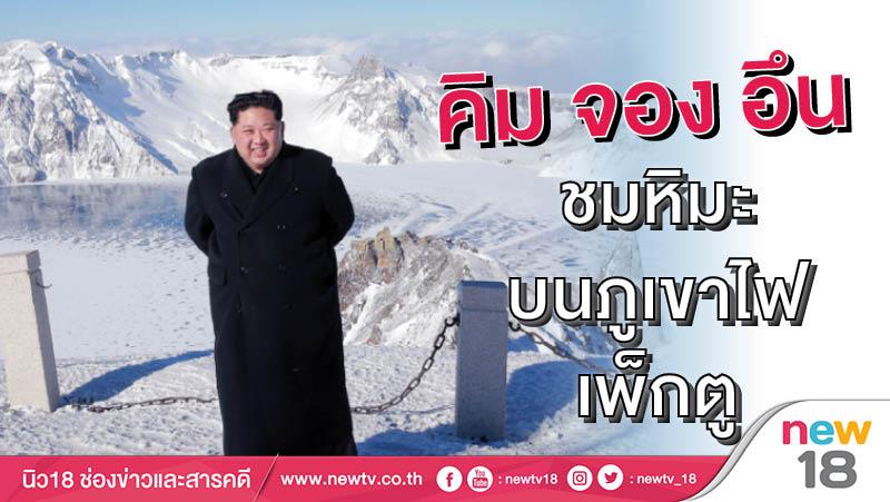 คิม จอง อึน ชมหิมะ บนภูเขาไฟเพ็กตู