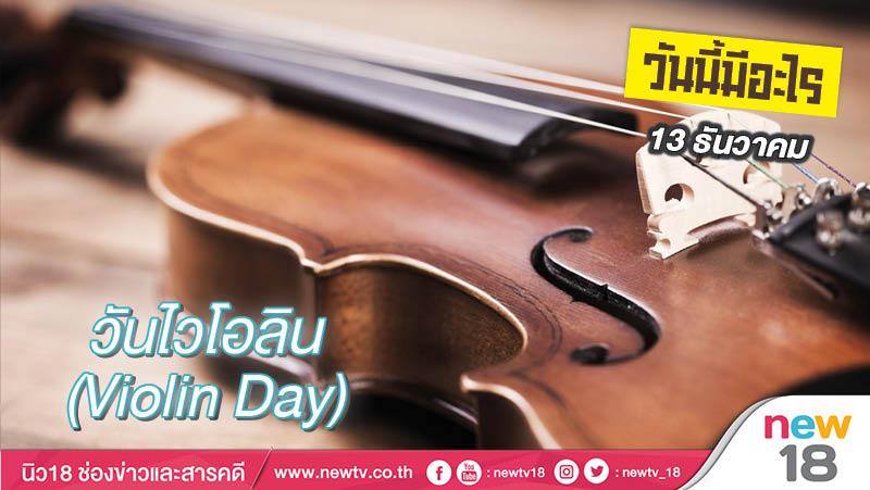 วันนี้มีอะไร: 13 ธันวาคม  วันไวโอลิน (Violin Day)