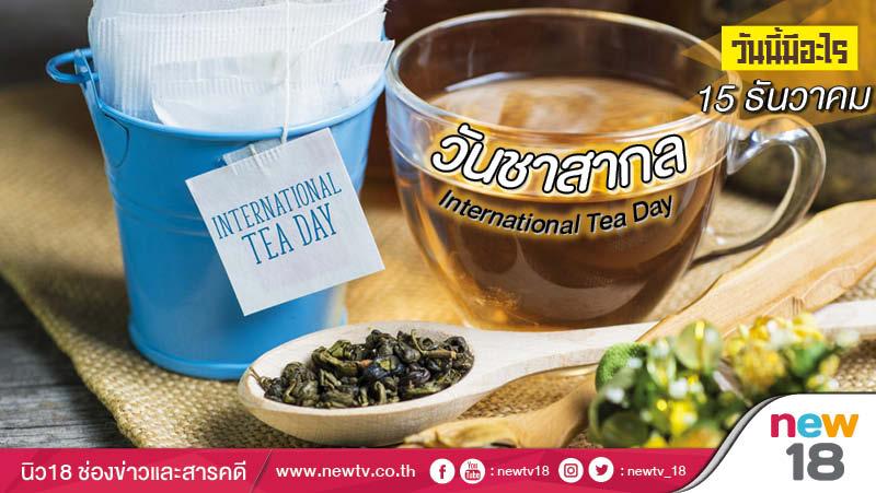 วันนี้มีอะไร: 15 ธันวาคม  วันชาสากล (International Tea Day)