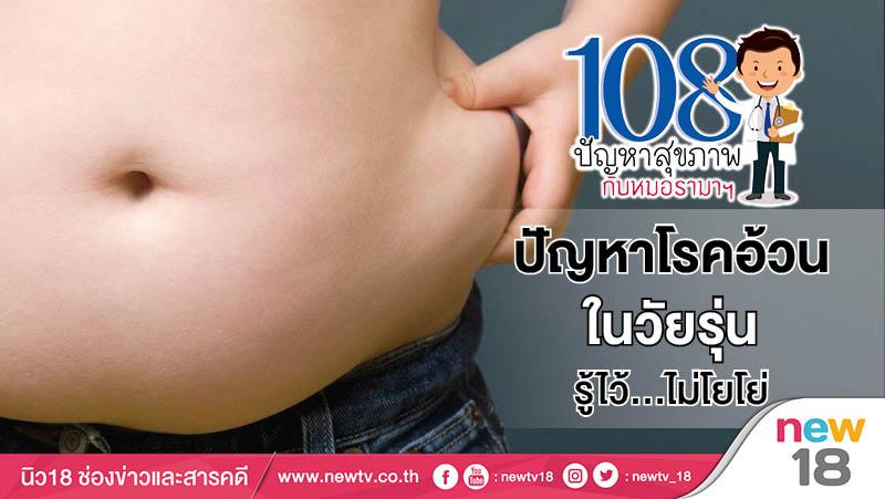 108 ปัญหาสุขภาพกับหมอรามาฯ : ปัญหาโรคอ้วนในวัยรุ่น รู้ไว้ไม่โยโย่