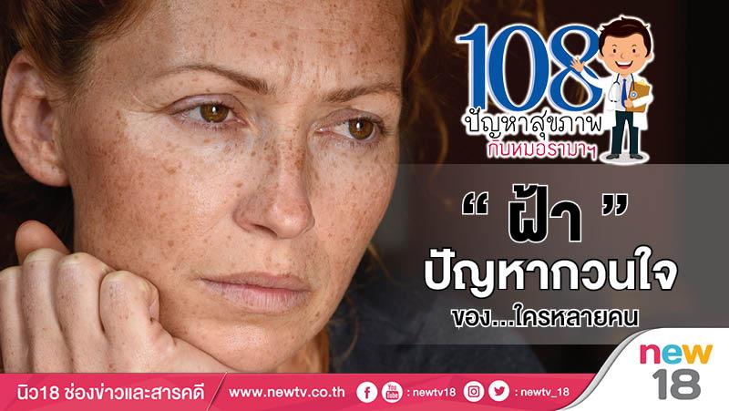108 ปัญหาสุขภาพกับหมอรามาฯ : ฝ้า ปัญหากวนใจของใครหลายคน