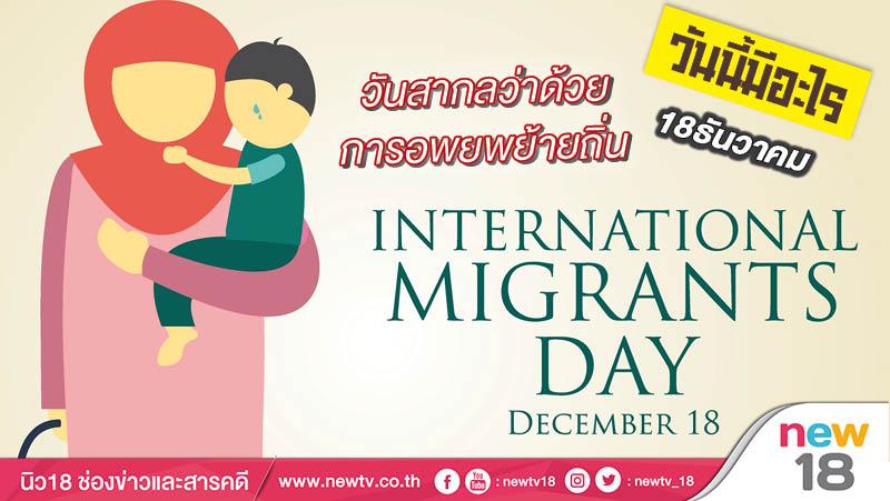 วันนี้มีอะไร: 18 ธันวาคม วันสากลว่าด้วยการอพยพย้ายถิ่น (International Migrants Day)