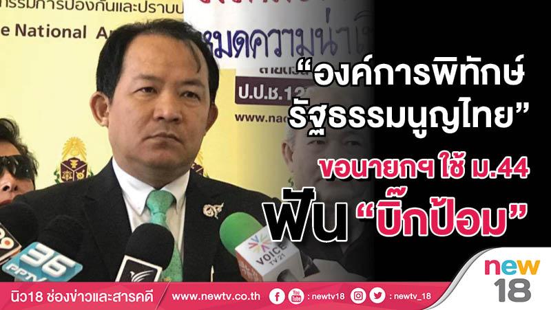 """""""องค์การพิทักษ์รัฐธรรมนูญไทย"""" ขอนายกฯ ใช้ ม.44 ฟัน """"บิ๊กป้อม"""""""