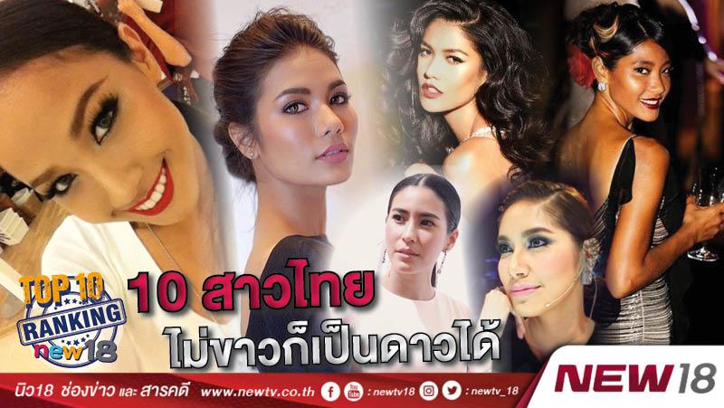 10 สาวไทยไม่ขาวก็เป็นดาวได้