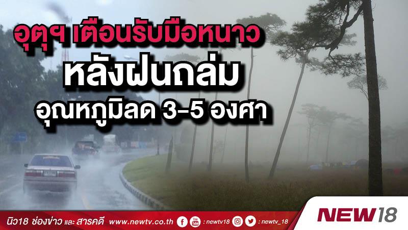 อุตุฯ เตือนรับมือหนาว หลังฝนถล่มอุณหภูมิลด 3-5 องศา