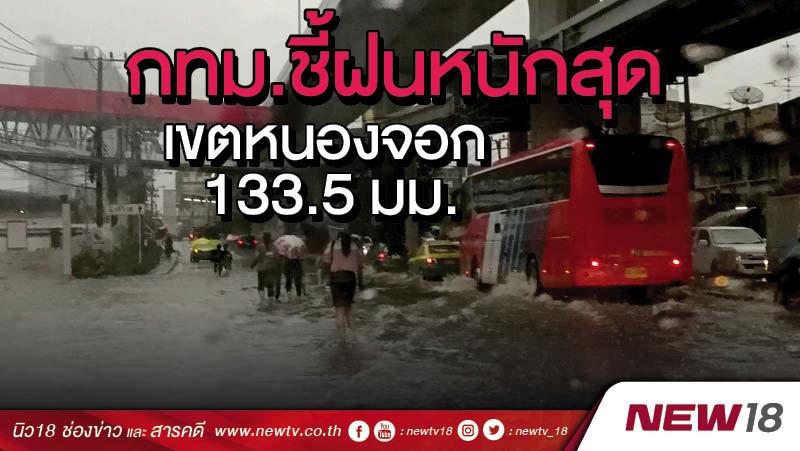 กทม.ชี้ฝนหนักสุดเขตหนองจอก 133.5 มม.