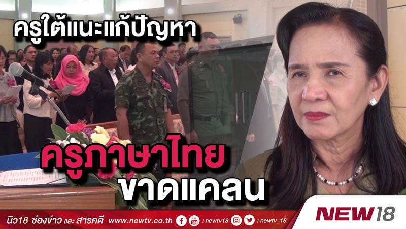 ครูใต้แนะแก้ปัญหาครูภาษาไทยขาดแคลน