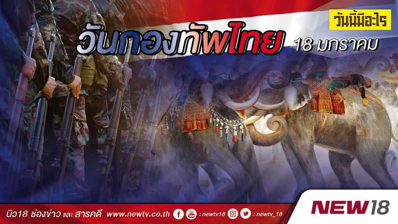 วันนี้มีอะไร: 18 มกราคม  วันกองทัพไทย