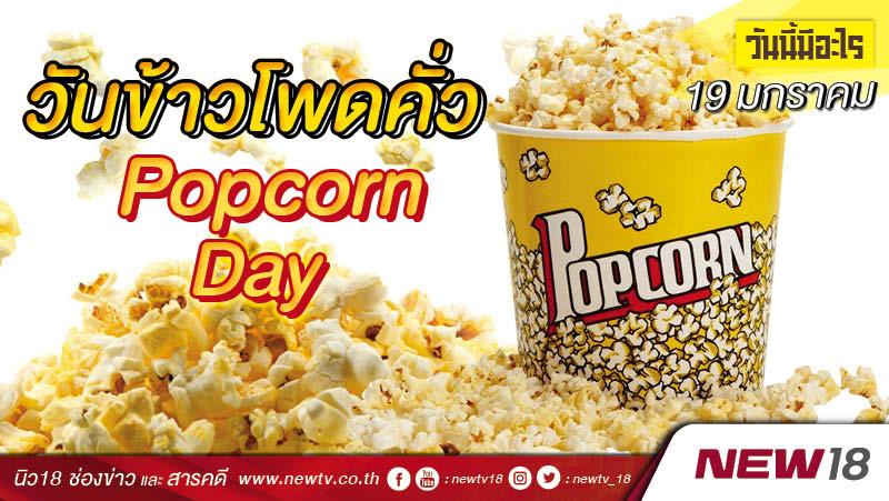 วันนี้มีอะไร: 19 มกราคม  วันข้าวโพดคั่ว (Popcorn Day)