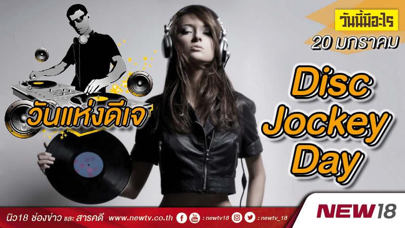 วันนี้มีอะไร: 20 มกราคม  วันแห่งดีเจ (Disc Jockey Day)