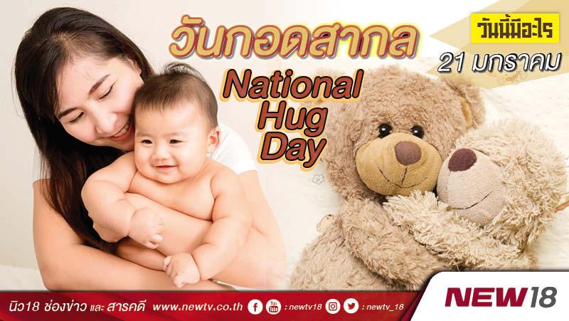 วันนี้มีอะไร: 21 มกราคม  วันกอดสากล (National Hug Day)