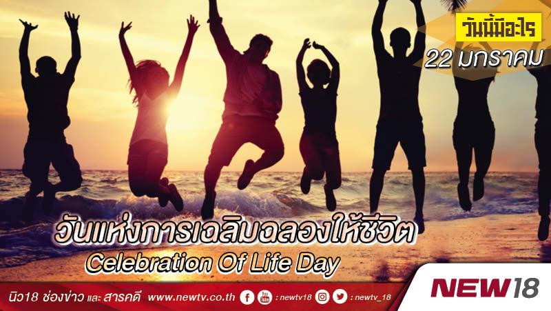 วันนี้มีอะไร: 22 มกราคม  วันแห่งการเฉลิมฉลองให้ชีวิต (Celebration Of Life Day)