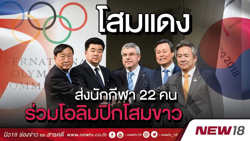 โสมแดงส่งนักกีฬา 22 คนร่วมโอลิมปิกโสมขาว