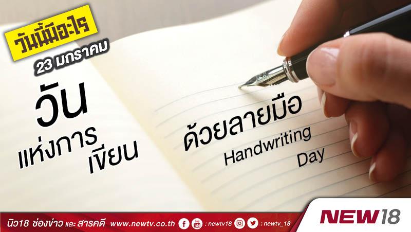 วันนี้มีอะไร: 23 มกราคม  วันแห่งการเขียนด้วยลายมือ (Handwriting Day)