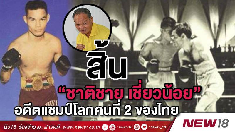 """สิ้น """"ชาติชาย เชี่ยวน้อย""""อดีตแชมป์โลกคนที่ 2 ของไทย"""