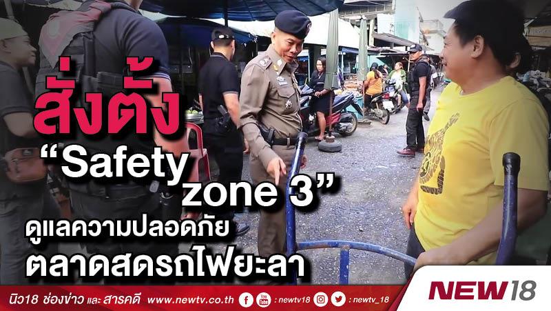 """สั่งตั้ง """"Safety zone 3"""" ดูแลความปลอดภัยตลาดสดรถไฟยะลา"""