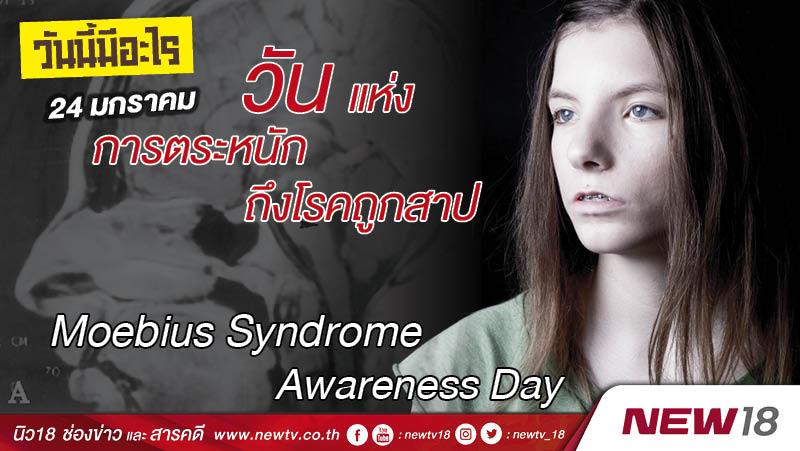วันนี้มีอะไร: 24 มกราคม  วันแห่งการตระหนักถึงโรคถูกสาป (Moebius Syndrome Awareness Day)