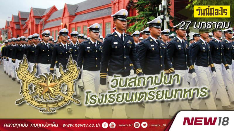 วันนี้มีอะไร: 27 มกราคม วันสถาปนาโรงเรียนเตรียมทหาร