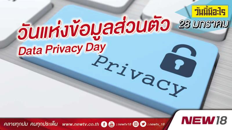 วันนี้มีอะไร: 28 มกราคม วันแห่งข้อมูลส่วนตัว (Data Privacy Day)