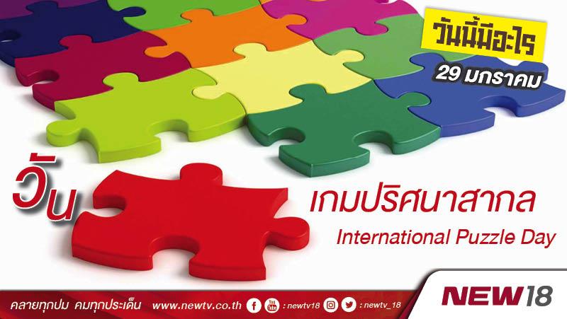 วันนี้มีอะไร: 29 มกราคม วันเกมปริศนาสากล (International Puzzle Day)