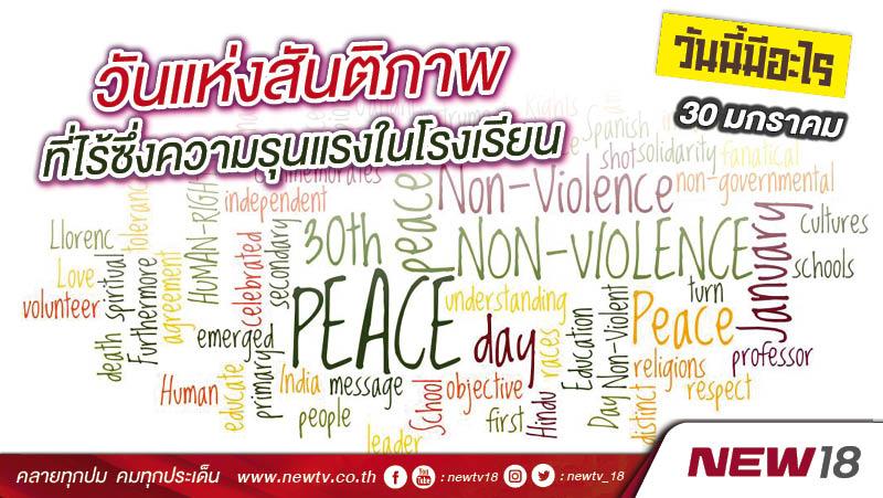 วันนี้มีอะไร: 30 มกราคม  วันแห่งสันติภาพที่ไร้ซึ่งความรุนแรงในโรงเรียน (School Day of Non-violence and Peace)