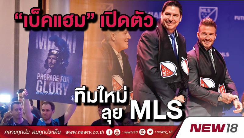 """""""เบ็คแฮม"""" เปิดตัวทีมใหม่ลุย MLS"""