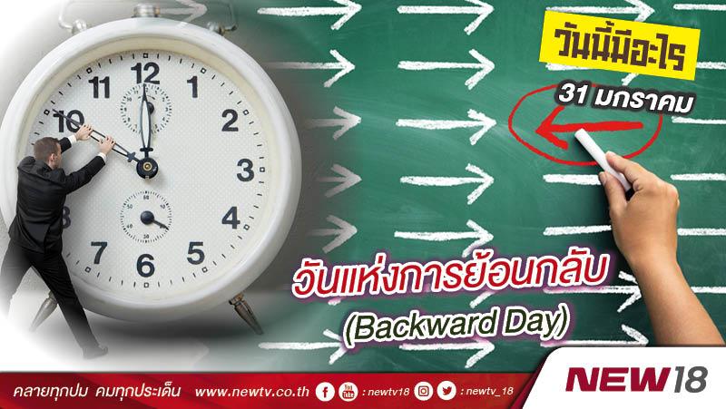 วันนี้มีอะไร 31 ม.ค. วันแห่งการย้อนกลับ (Backward Day)