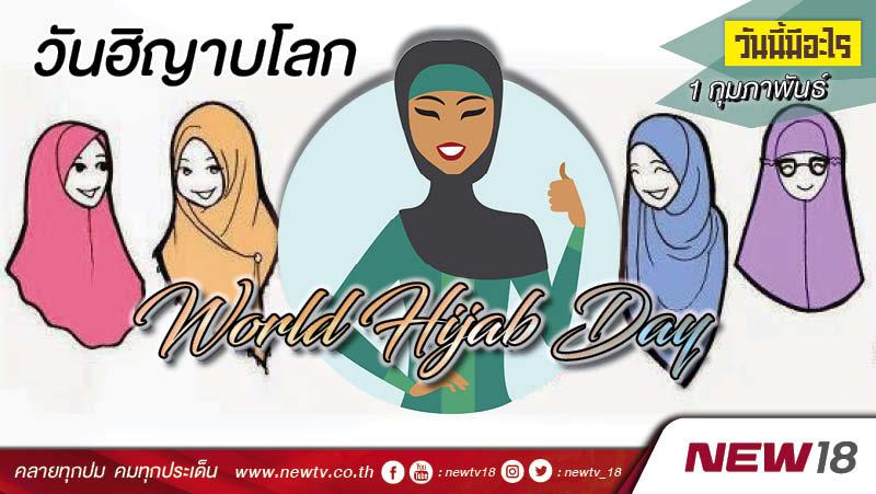 วันนี้มีอะไร: 1 ก.พ. วันฮิญาบโลก (World Hijab Day)