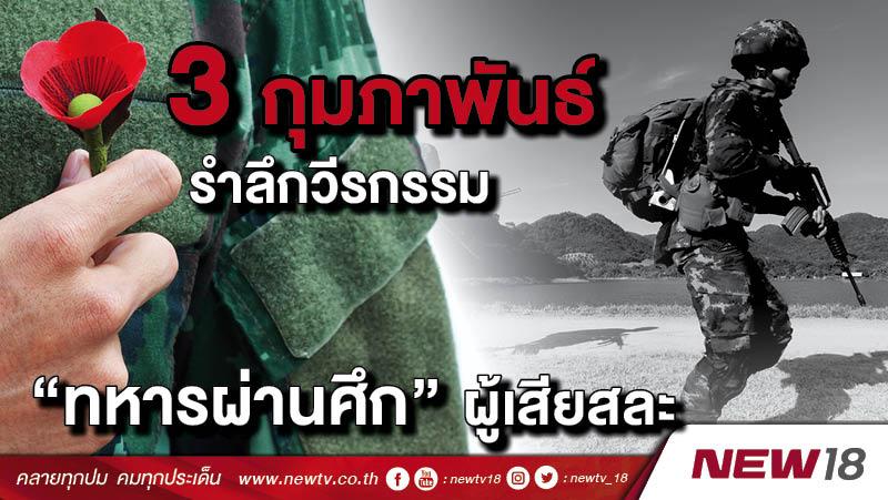 """3 กุมภาพันธ์ รำลึกวีรกรรม """"ทหารผ่านศึก"""" ผู้เสียสละ"""